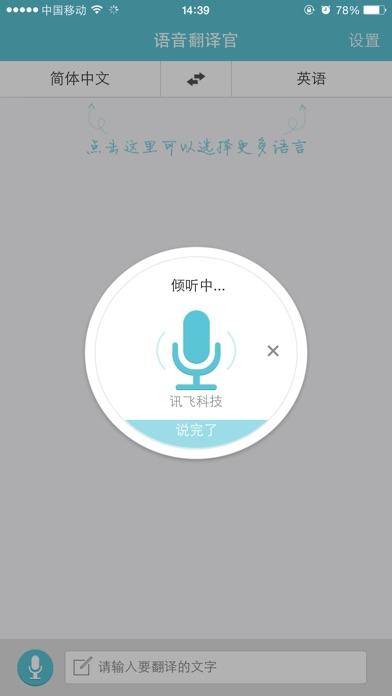 语音翻译官-出国必备 screenshot two