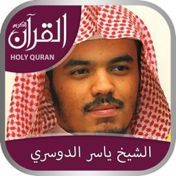 Holy Quran with Sheikh Yasser Al Dossari (الشيخ ياسر الدوسري)  Complete Recitation (Offline)