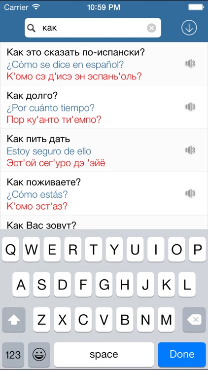 Русско-Испанский Разговорник туриста screenshot-3