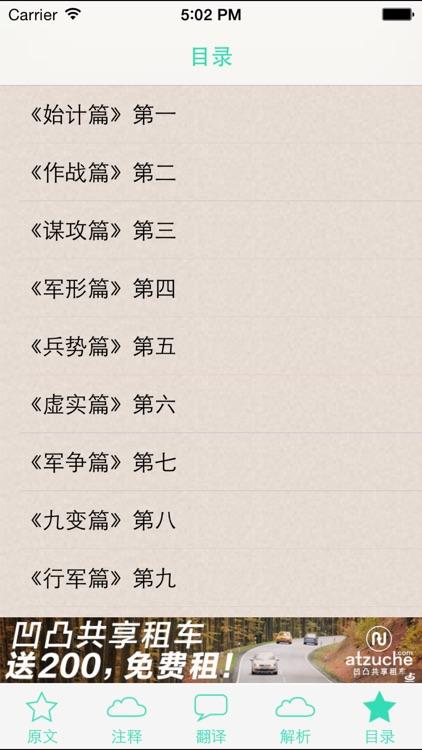 孙子兵法-梦青文学