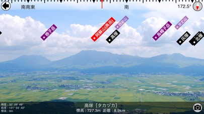 AR 山 screenshot1