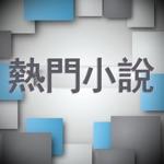 最新熱門網路完結小說排行榜TOP200[簡繁精排]