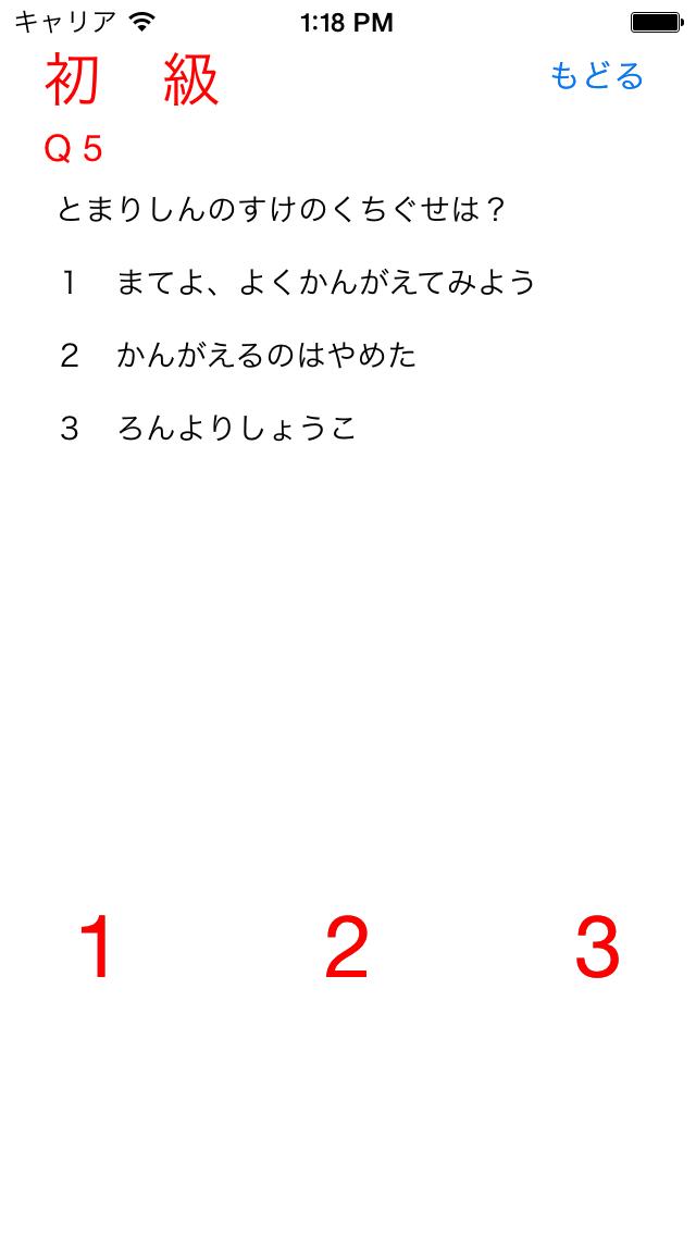 クイズ for 仮面ライダードライブのおすすめ画像1