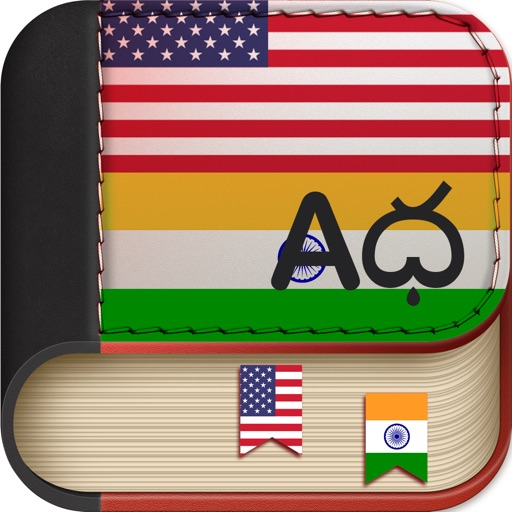 Offline Malayalam to English Language Dictionary iOS App