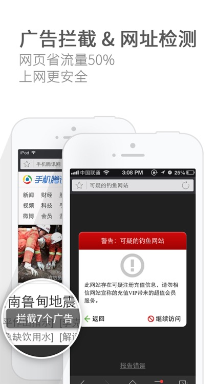猎豹浏览器-能抢火车票、能看片的极速浏览器 screenshot-4