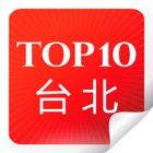 旅行者台北精选攻略 icon