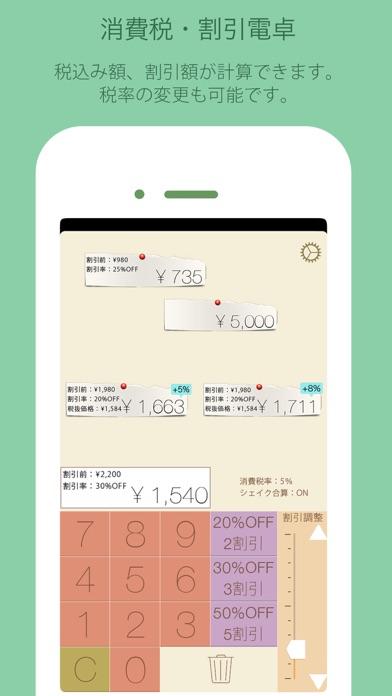 Screenshot #1 pour 消費税・割引電卓