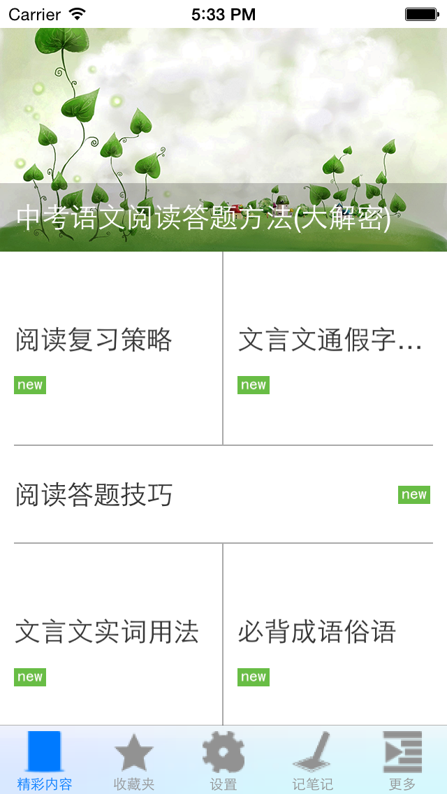 Screenshot #1 pour 中考语文必备资料大全