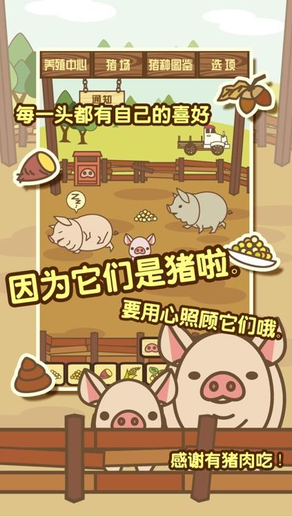 养猪场 screenshot-1