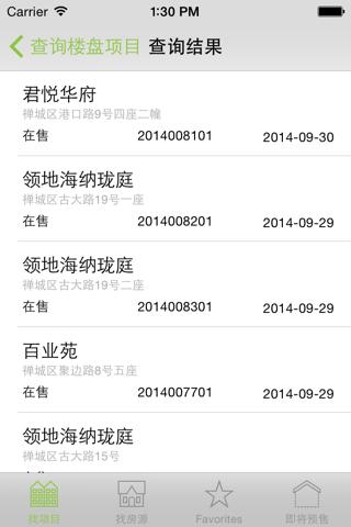 佛山禅城房价 screenshot 1