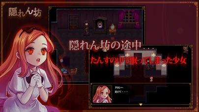 隠れん坊(Story of Dorothy)のスクリーンショット3
