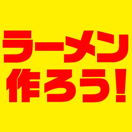 ラーメン作ろう!〜ラーメン横丁で世界一の売り上げを目指せ!〜