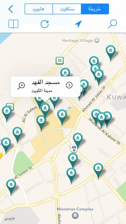 مؤذن الكويت screenshot-4