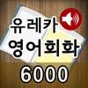 도전! 스피킹 영어회화 6,000 (전체표현 영어-한글-영어 음성) - iPhoneアプリ