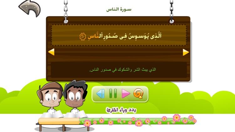 جزء عم للأطفال - تحفيظ القران الكريم و تعليم اطفال الاسلام تفسير القرآن Juz' Amma Al Quran Al Kareem screenshot-4