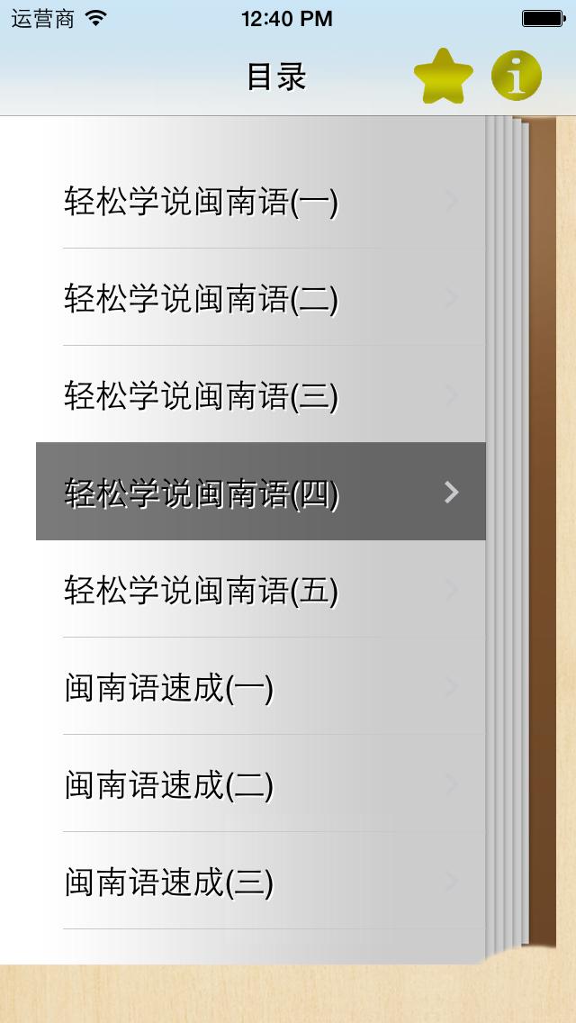 学说闽南语(有声同步)のおすすめ画像2