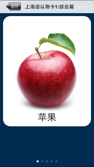 点击获取上海话认物卡1:综合篇-冬泉沪语