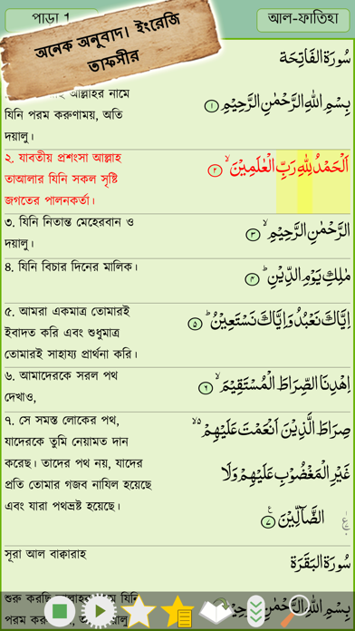 Top 10 Apps like Alquran With Bangla Translation in 2019 for