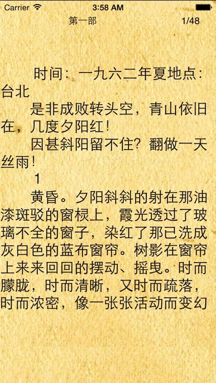 琼瑶全集(简繁体)-陈喆的言情小说免费电子书