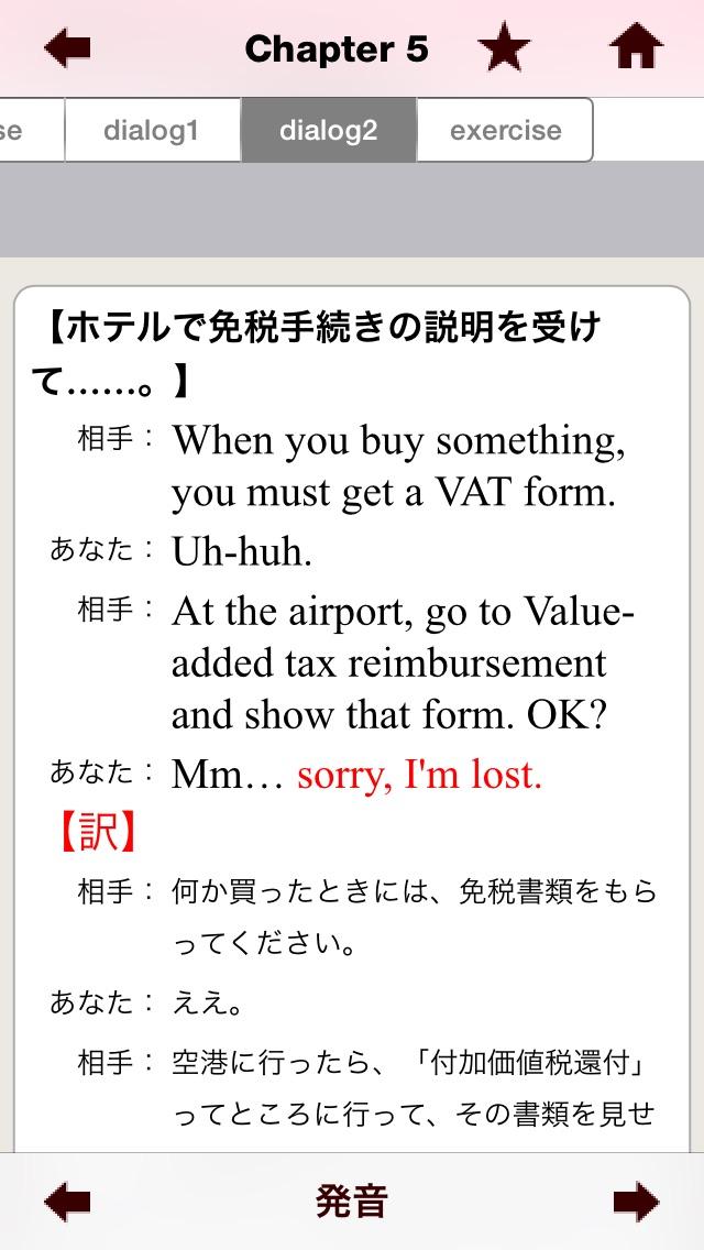 英語なんてこれだけ聴けてこれだけ言えれば世... screenshot1
