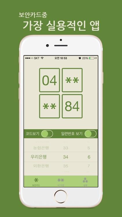 보안카드 screenshot-0