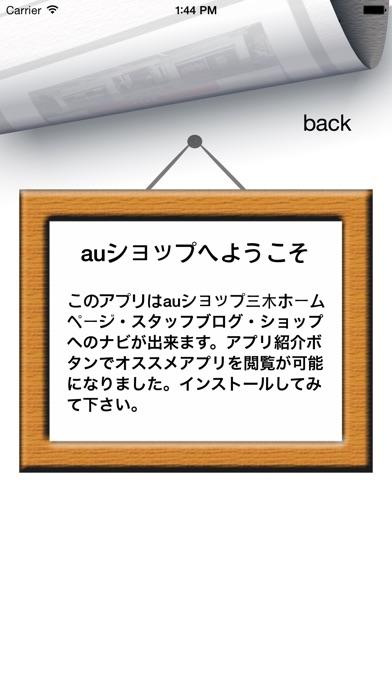 au三木-4