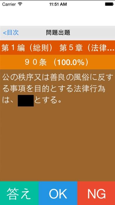 シグマ式条文暗記シリーズ 民法編のおすすめ画像3