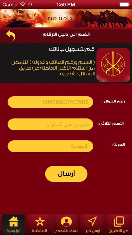 قبيلة بني تميم screenshot-4