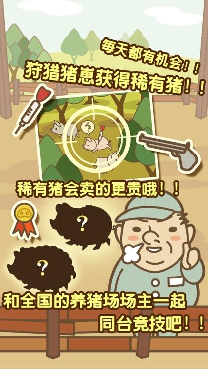 养猪场 screenshot-3