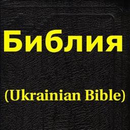 Библия (Ukrainian Bible)