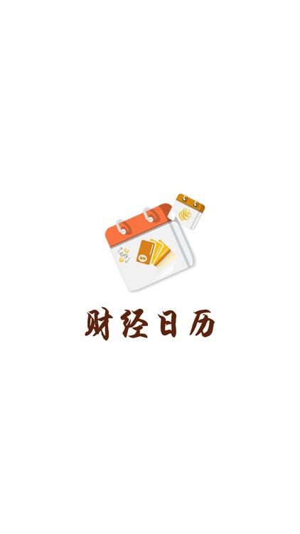 财经日历 screenshot-3