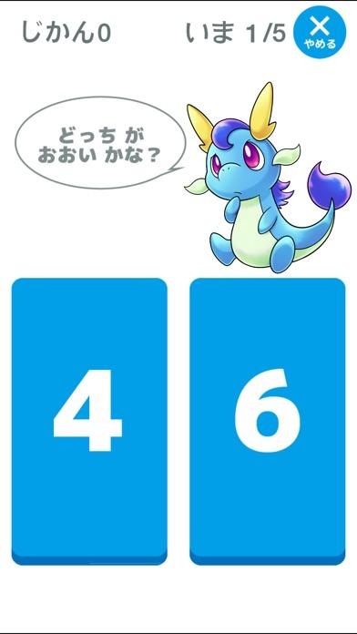 入学前!小学校1年生の算数を先取り学習!「かずのトライ」スクリーンショット4