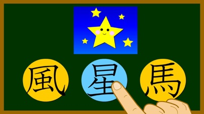 二年生の漢字のおすすめ画像2