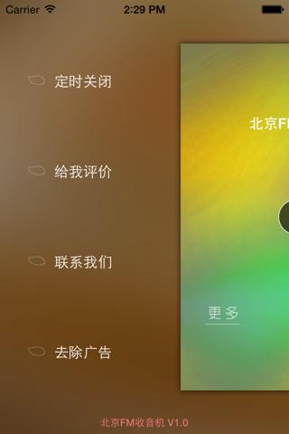 北京FM-北京专属电台 - náhled