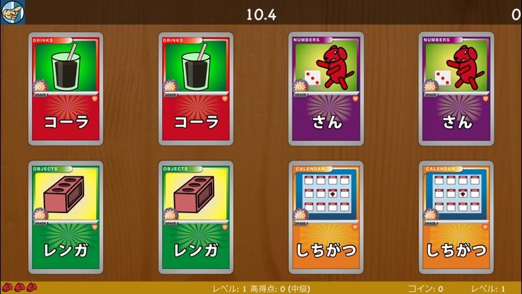 覚えろ screenshot-0