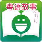 粤语儿童有声故事第1集 - Cantonese Stories For Children Chapter 1 icon