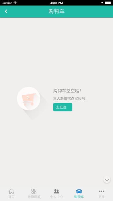 中国农产品门户—最新鲜的农产品 screenshot three