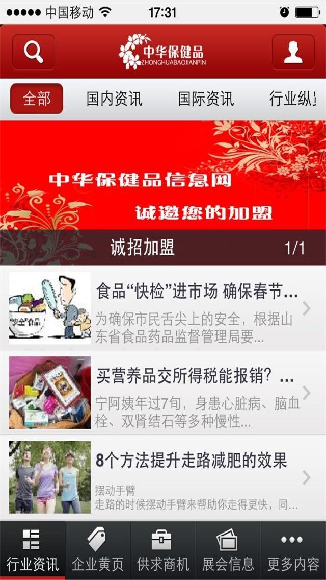 中华保健品信息网
