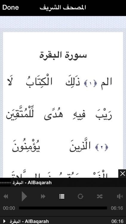 القرآن الكريم و تفسير ابن كثير و الجلالين القران تلاوة الشيخ احمد العجمي Al Quran al Kareem & Tafseer Ibn Kathir