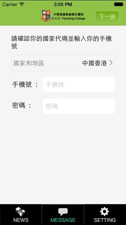 中華基督教會燕京書院 screenshot-3