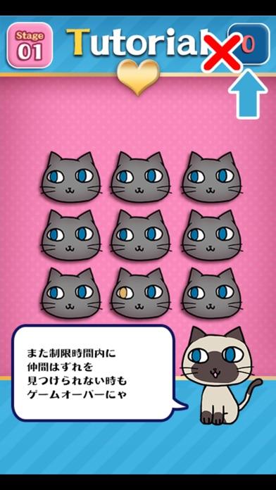 脳トレ~アハ猫探し~紹介画像4