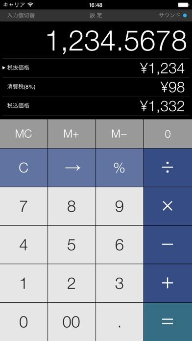 消費税電卓 screenshot1
