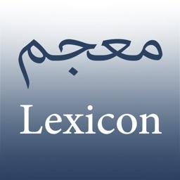 Arabic Lexicon معجم اللغة العربية