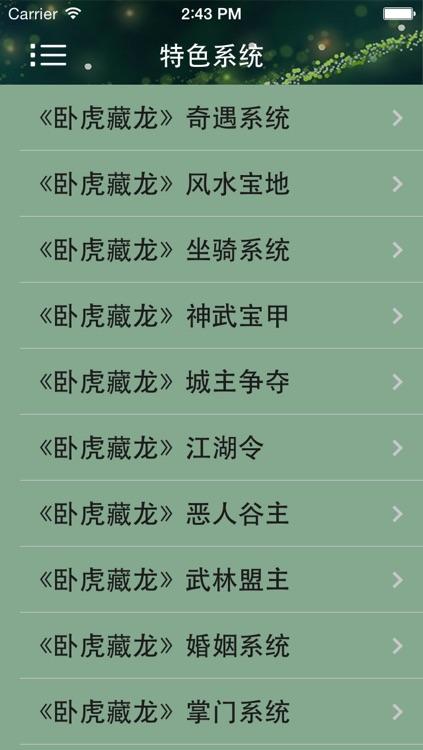 游戏攻略For卧虎藏龙 screenshot-3