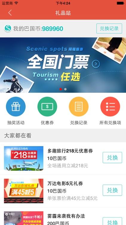 掌尚街 screenshot-3