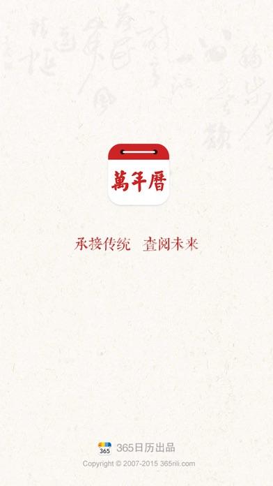 万年历-最权威老黄历农历日历,包含星座运势闹钟提醒屏幕截图3