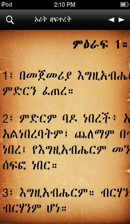 Amharic Bible screenshot-3
