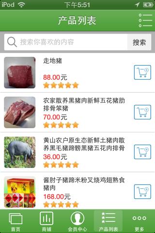 吉林牧业 screenshot 2