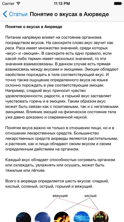 Карманный справочник Аюрведы screenshot-3