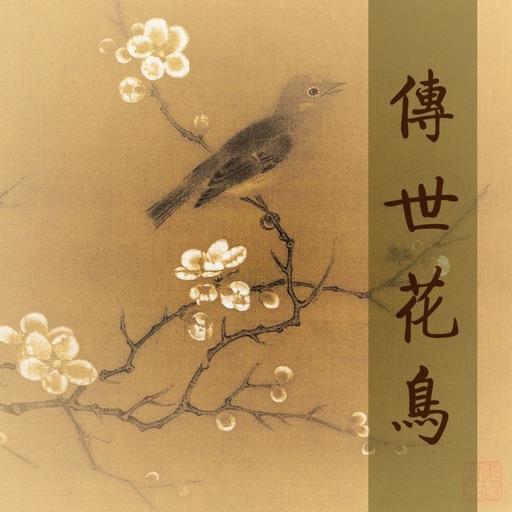 中国传世花鸟名画全集鉴赏